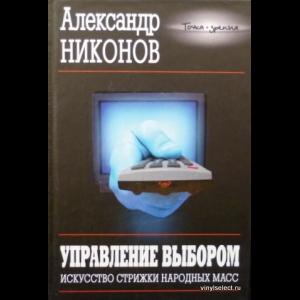 Никонов Александр - Управление Выбором. Искусство Стрижки Народных Масс