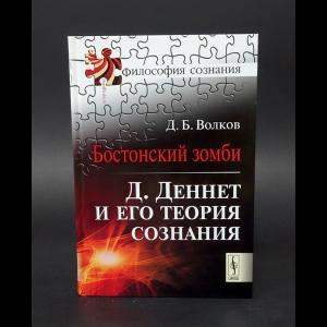 Волков Дмитрий - Бостонский Зомби. Д. Деннет И Его Теория Сознания