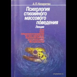 Назаретян Акоп - Психология Стихийного Массового Поведения. Лекции