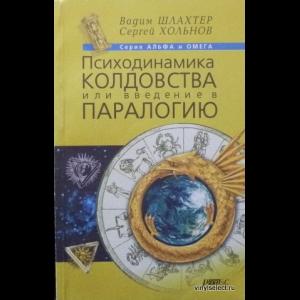 Вадим Шлахтер, Сергей Хольнов - Психодинамика Колдовства, Или Введение В Паралогию