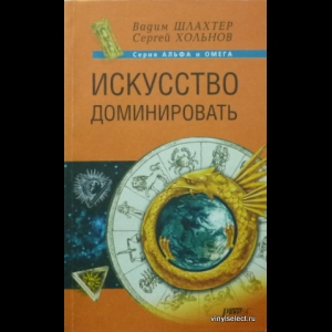 Вадим Шлахтер, Сергей Хольнов - Искусство Доминировать