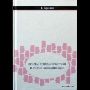 Красных Виктория - Основы Психолингвистики И Теории Коммуникации