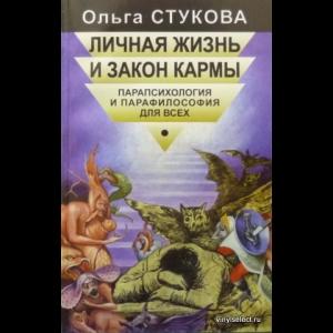 Стукова Ольга - Личная Жизнь И Закон Кармы