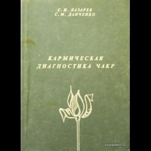 Сергей Лазарев, С.Данченко - Кармическая Диагностика Чакр