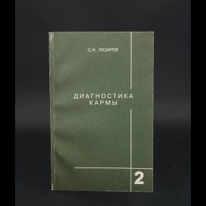 Лазарев Сергей - Диагностика Кармы. Книга 2. Чистая Карма