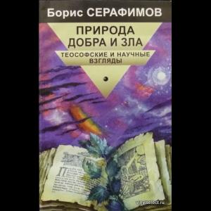 Серафимов Борис - Природа Добра И Зла