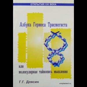 Длясин Геннадий - Азбука Гермеса Трисмегиста Или Молекулярная Тайнопись Мышления