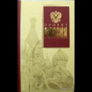 Неустановленный Автор - Проект Россия