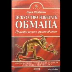 Щербатых Юрий - Искусство Избегать Обмана. Практическое Руководство