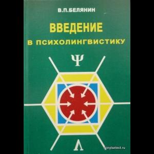 Белянин Валерий - Введение В Психолингвистику