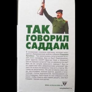 Валентин Пруссаков, Сергей Плеханов, Владимир Гончаров - Так Говорил Саддам
