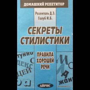 Дитмар Розенталь, Ирина Голуб - Секреты Стилистики. Правила Хорошей Речи
