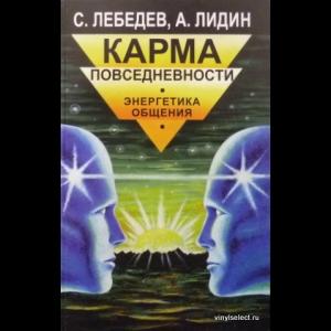 Лебедев С.П., Лидин А.С. - Карма Повседневности. Энергетика Общения