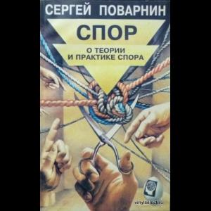 Поварнин Сергей - Спор: О Теории И Практике Спора