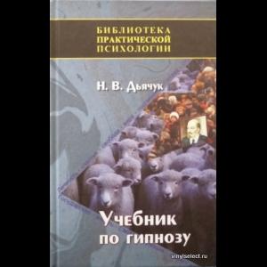 Дьячук Николай - Учебник По Гипнозу