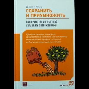 Конаш Дмитрий - Сохранить И Приумножить