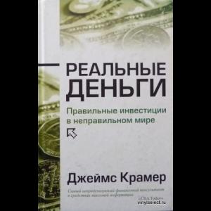 Джеймс Дж. Крамер - Реальные Деньги