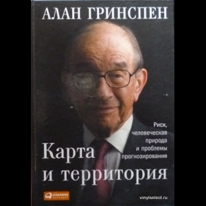 Гринспен Алан - Карта И Территория