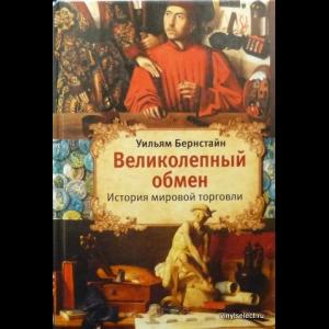 Уильям Дж. Бернстайн - Великолепный Обмен. История Мировой Торговли