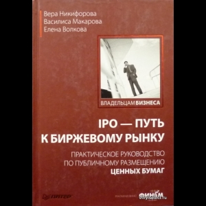Вера Никифорова, Вероника Макарова, Елена Волкова - IPO - Путь К Биржевому Рынку