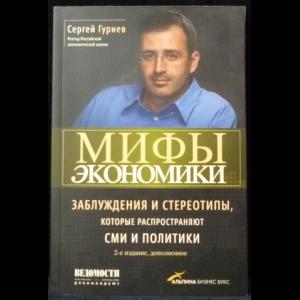 Гуриев Сергей - Мифы Экономики