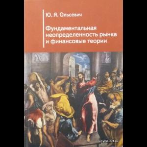 Ольсевич Юлий - Фундаментальная Неопределенность Рынка И Финансовые Теории