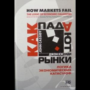 Кэссиди Джон - Как Падают Рынки. Логика Экономических Катастроф
