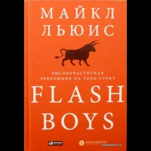 Льюис Майкл - Flash Boys. Высокочастотная Революция На Уолл-Стрит