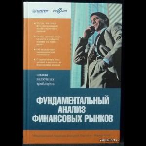 Колмыкова Людмила - Фундаментальный Анализ Финансовых Рынков