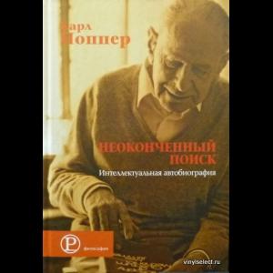 Карл Раймунд Поппер - Неоконченный Поиск. Интеллектуальная Автобиография