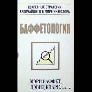 Мэри Баффет, Дэвид Кларк - Баффетология / Новая Баффетология (Комплект Из 2 Книг)