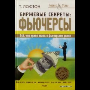 Лофтон Тодд - Биржевые Секреты. Фьючерсы