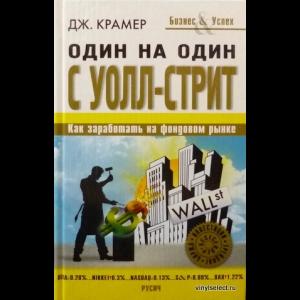 Джеймс Дж. Крамер - Один На Один С Уолл-Стрит