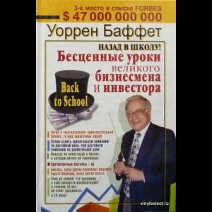 Баффетт Уоррен - Назад В Школу! Бесценные Уроки Великого Бизнесмена И Инвестора