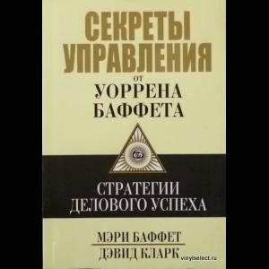 Мэри Баффет, Дэвид Кларк - Секреты Управления От Уоррена Баффета