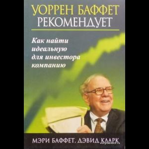 Мэри Баффет, Дэвид Кларк - Уоренн Баффет Рекомендует. Как Найти Идеальную Для Инвестора Компанию