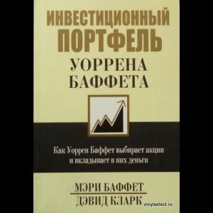 Мэри Баффет, Дэвид Кларк - Инвестиционный Портфель Уоррена Баффета