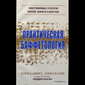 Мэри Баффет, Дэвид Кларк - Практическая Баффетология