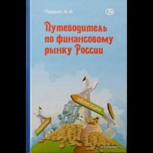 Паранич Андрей - Путеводитель По Финансовому Рынку России