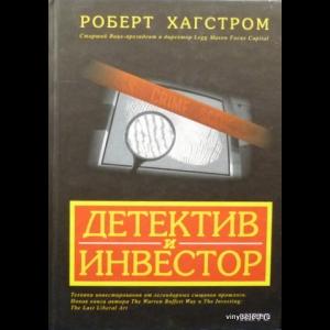 Роберт Дж. Хэгстром - Детектив И Инвестор