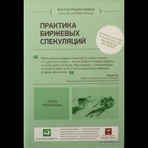 Виктор Нидерхоффер, Лорел Кеннер - Практика Биржевых Спекуляций