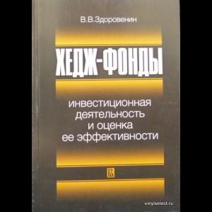 Здоровенин Владимир - Хедж-фонды. Инвестиционная Деятельность И Оценка Ее Эффективности