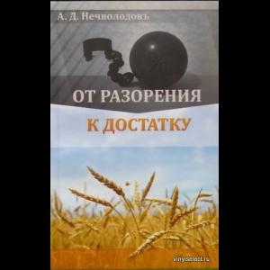 Нечволодов Александр - От Разорения К Достатку
