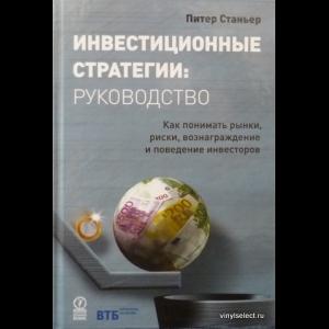 Станьер Питер - Инвестиционные Стратегии. Руководство