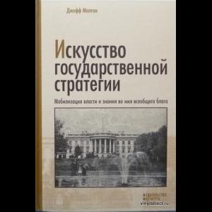Малган Джефф - Искусство Государственной Стратегии