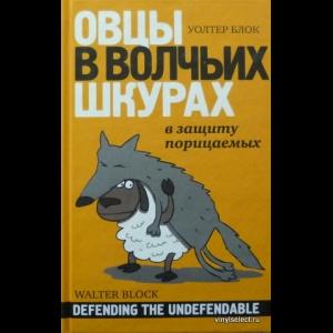 Блок Уолтер - Овцы В Волчьих шкурах. В Защиту Порицаемых