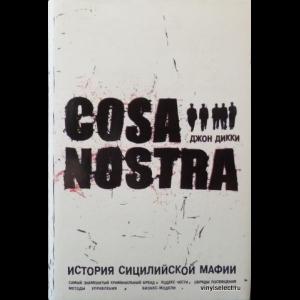 Дикки Джон - Cosa Nostra. История Сицилийской Мафии