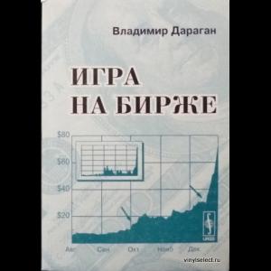 Дараган Владимир - Игра На Бирже