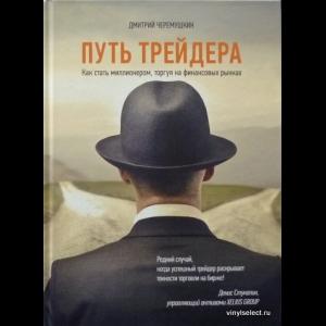 Черемушкин Дмитрий - Путь Трейдера. Как Стать Миллионером, Торгуя На Финансовых Рынках