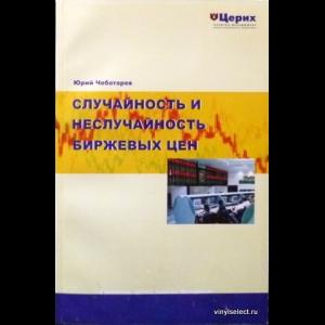 Чеботарев Юрий - Случайность И Неслучайность Биржевых Цен